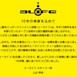 alife_20120624