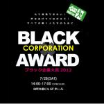 black1_2012007