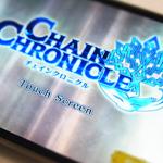 chain2_20130821
