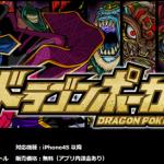 dragon_20130325