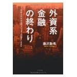 fujisawa_20140126