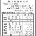 gmogame1_20140530