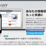 gunosy_20120705