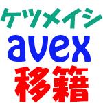 ketsumeishi_20120504