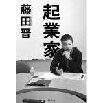 kigyouka_20130414
