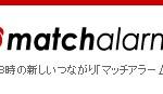 matchalarm3_20120711