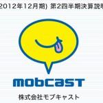 mobcast1_20120809