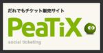 peatix2_20120606