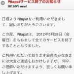 pitapat_20120906